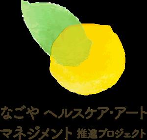 なごやヘルスケア・アート・マネジメント推進プロジェクト