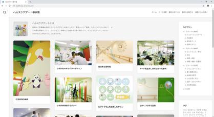 ヘルスケアアート事例集サイト
