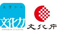 大学から文化力 文化庁